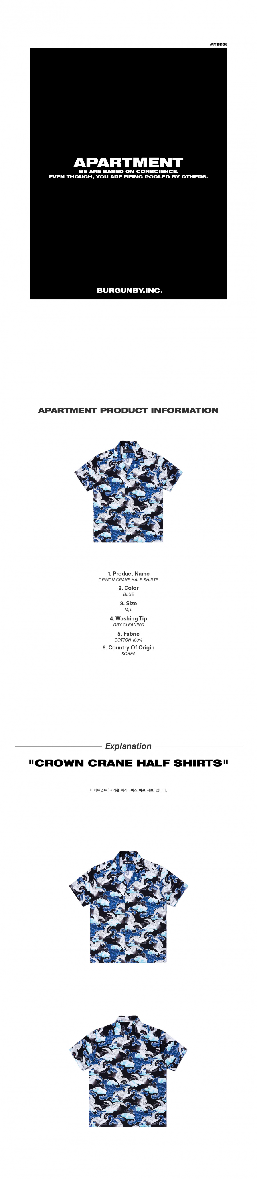 아파트먼트(APARTMENT) Crown Crane Half Shirts - Blue