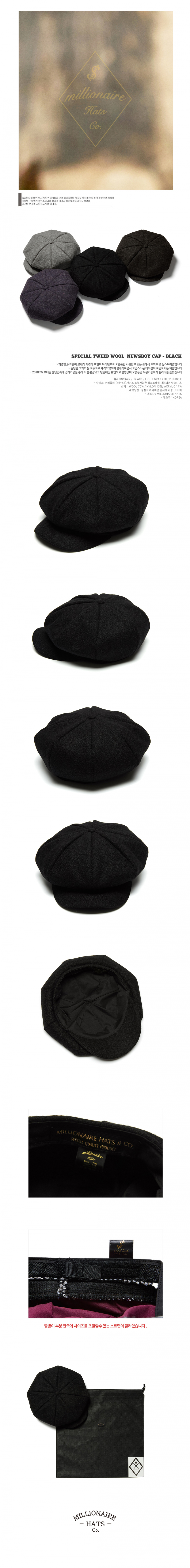 밀리어네어햇(MILLIONAIRE HATS) SPECIAL TWEED WOOL NEWSBOY CAP - BLACK