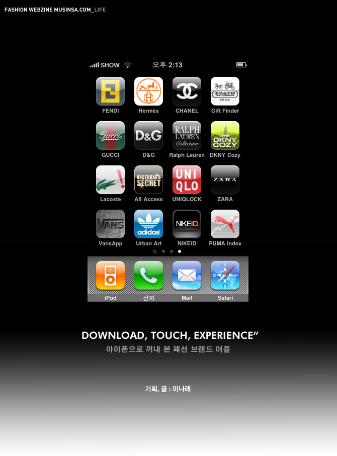 DOWNLOAD, TOUCH, EXPERIENCE - 아이폰으로 꺼내 본 패션 브랜드 어플