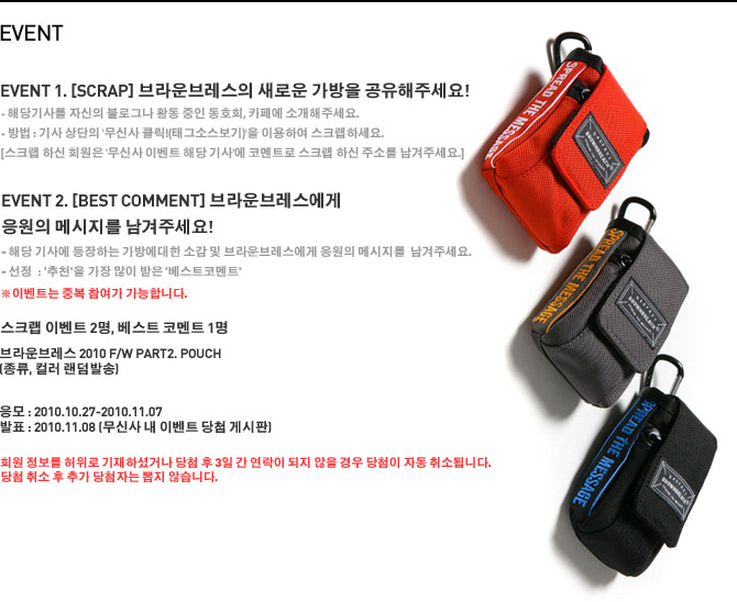[이벤트]2010 F/W Brownbreath BAGFACT Part.2 'Demonstration'