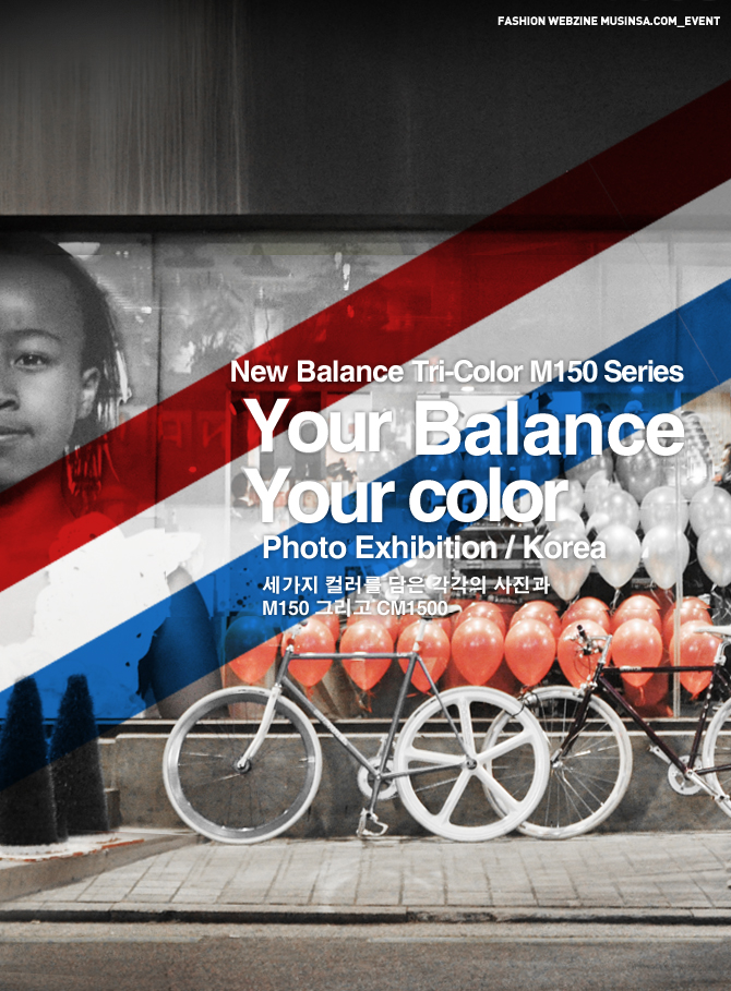 NewBalance 2010.10.29 'TRI COLOR' : ASIA PACIFIC PROJECT