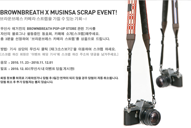 """Brown Breath X Shinsegae POP UP STORE """"SHOUT EXTRAS"""""""