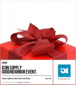 [아이콘서플라이] 블로그 오픈 이벤트로 매달 10분께 선물을 드립니다.