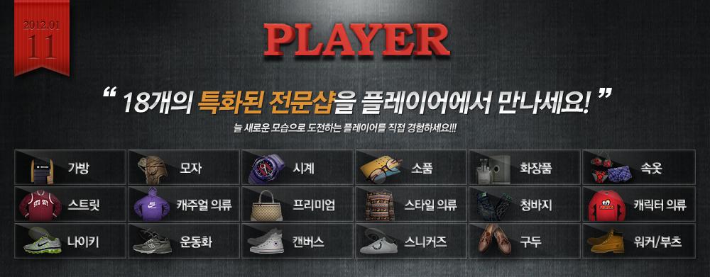Player [플레이어]리뉴얼후 첫소식!