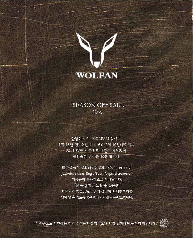 Wolfan [WOLFAN] SEASON OFF SALE 안내.