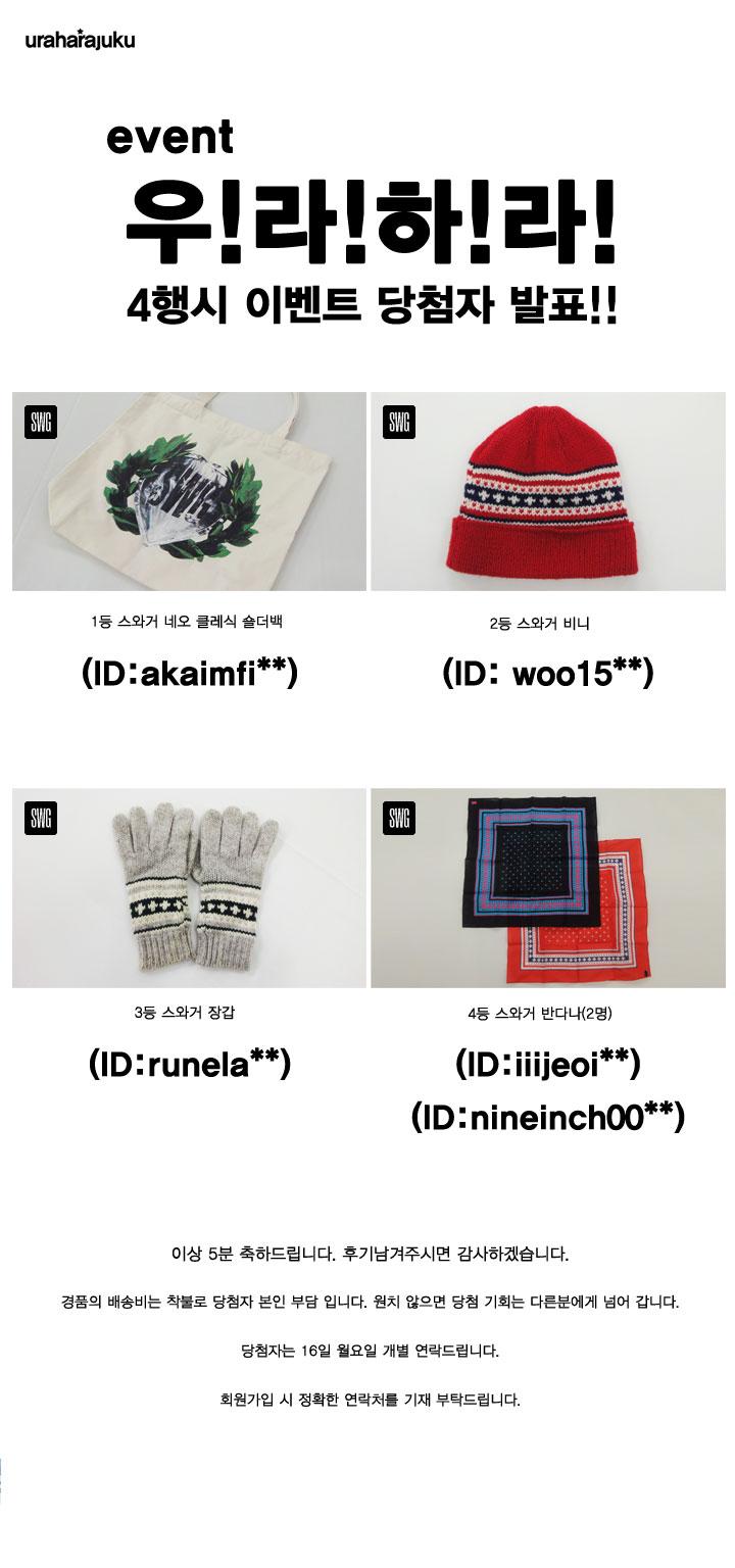 [우라하라주쿠]4행시 이벤트 당첨자발표 및 스와거 2012 룩북!!