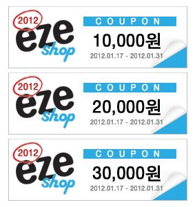 [에즈샵] 새해맞이 1~3만원 즉시할인쿠폰 이벤트!