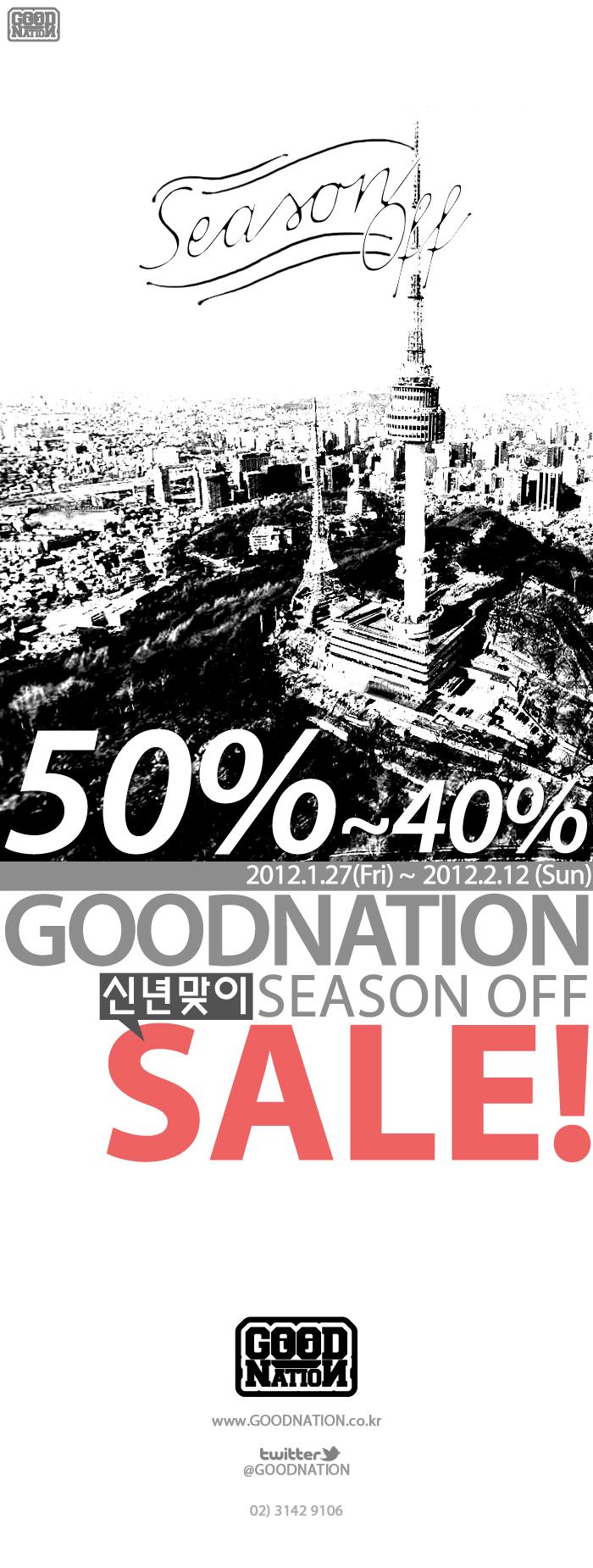 goodnation [굿네이션] 2012년 새해맞이 시즌오프 세일행사 진행안내
