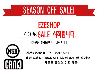 Ezeshop [에즈샵] 신학기 가방 입고 & 시즌오프 안내 !!