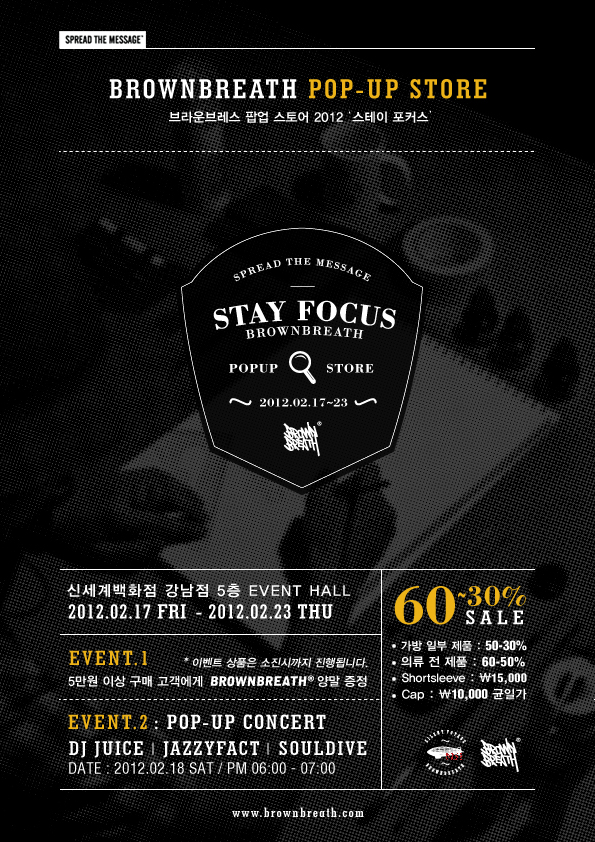 Brownbreath POP-UP Store 'Stay Focus' 소식입니다.