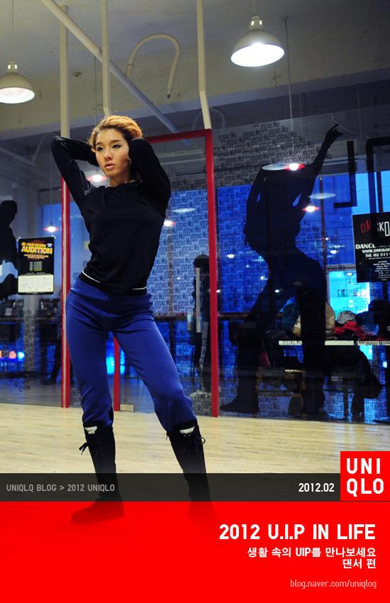 Uniqlo UNIQLO X UNDERCOVER + 유니클로 패션 커뮤니티 UNIQLOOKS IN SEOUL + 화이트 매니아 지예님의 MAKE OVER STYLE + 댄서 신정우님의 생활 속 UIP