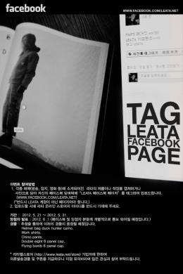 [리타]LEATA의 FACEBOOK 이벤트 소식