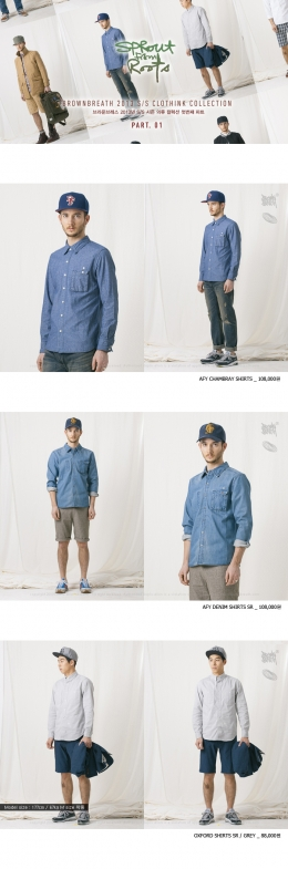 브라운브레스 2013 봄 여름 의류 컬렉션 1차 파트 출시