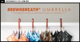 [브라운브레스] 제품 재입고 및 신제품 발매 소식