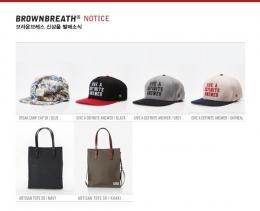 [브라운브레스] 2013 S/S 신제품 발매 및 재입고 소식