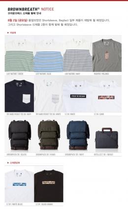 [브라운브레스] 2013 S/S 재발매 및 신제품 출시 소식
