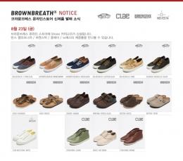 [브라운브레스] 브라운브레스 온라인 스토어, 신발 카테고리 오픈
