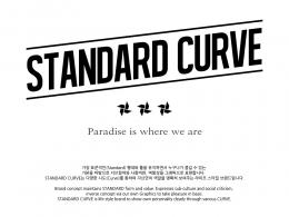 스탠다드커브(STANDARD CURVE) 14F/W 후드집업 발매