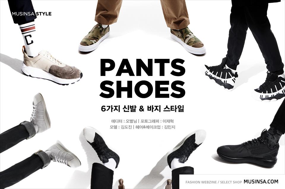 바지와 신발
