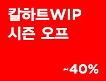 패션 | 칼하트WIP(Carhartt WIP) 시즌 오프 최대 40% 할인 행사 진행