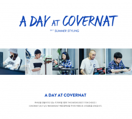 [커버낫] 2017 S/S A DAY AT COVERNAT
