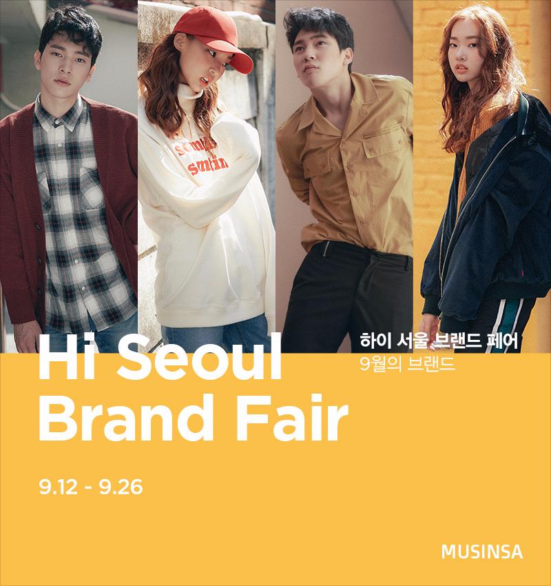 가을옷으로 갈아입은 하이서울브랜드페어(Hi Seoul Brand Fair)