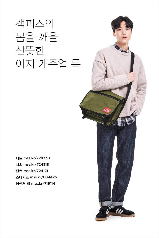 캠퍼스 룩의 완성은 가방!
