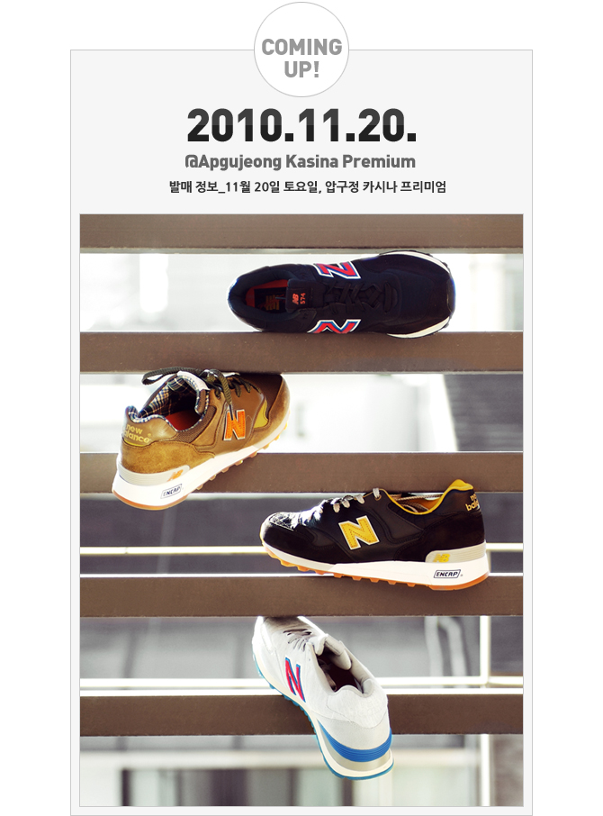 NEW BALANCE AND NEW COLLABORATION