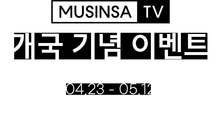 MUSINSA TV 개국 기념 이벤트