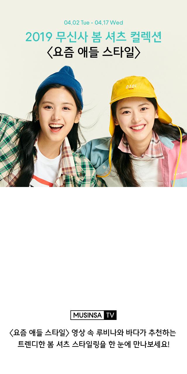 2019 무신사 봄 셔츠 컬렉션