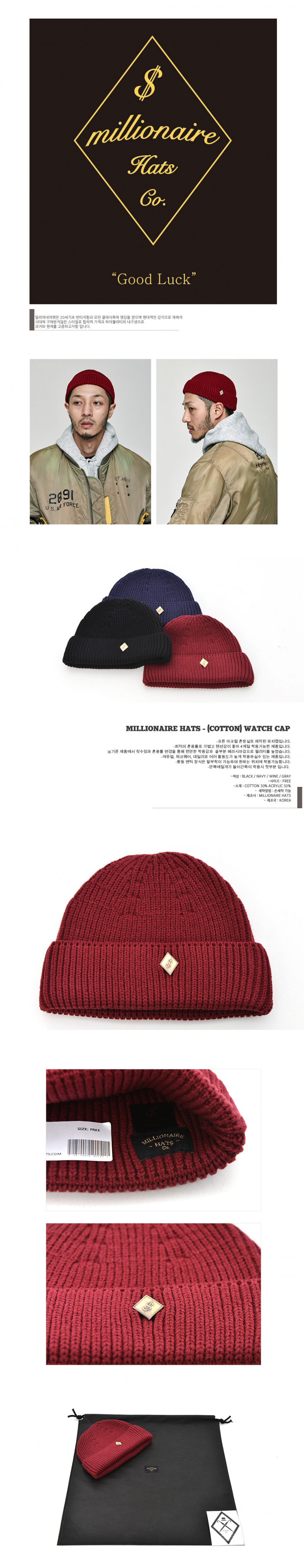 밀리어네어햇(MILLIONAIRE HATS) (cotton) watch cap [WINE]