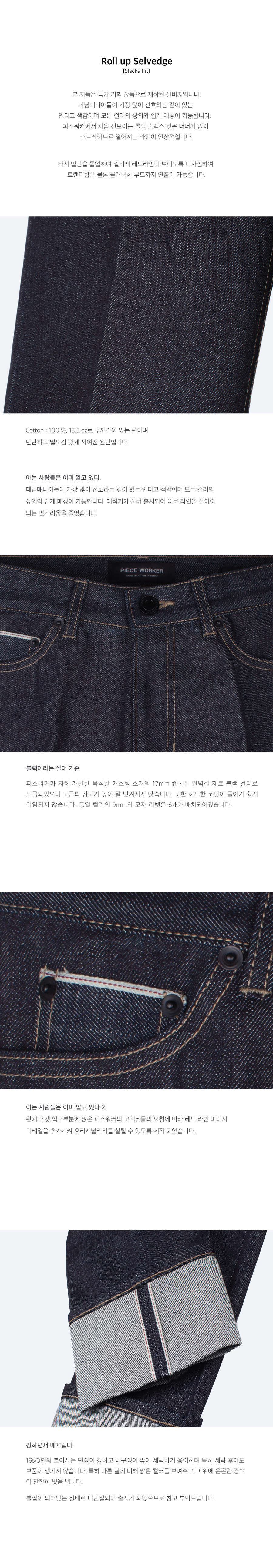 Roll-up-Selvedge.jpg