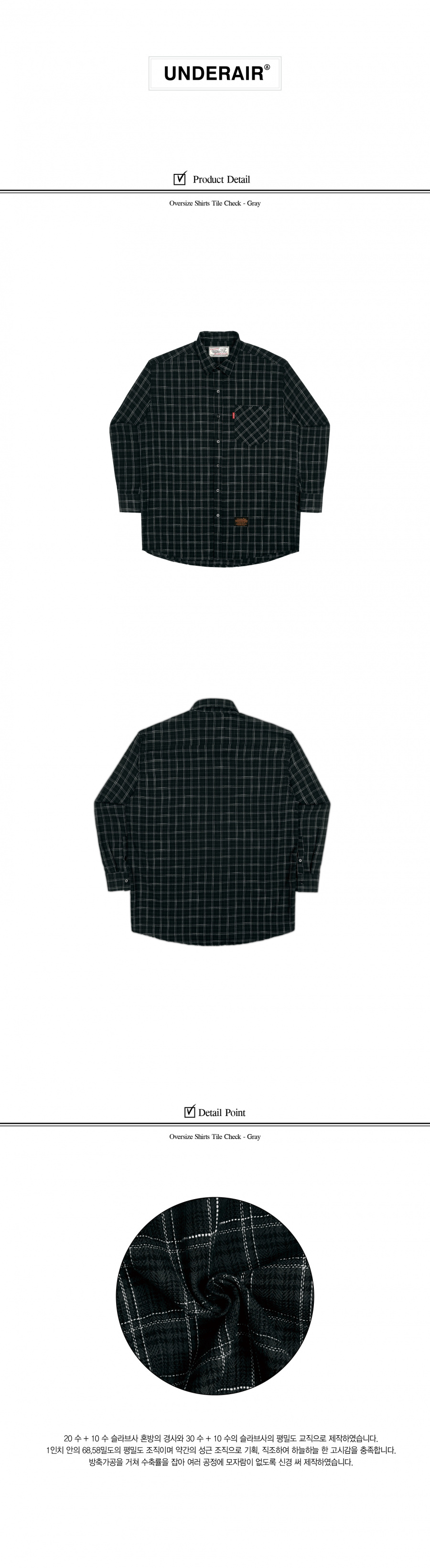 언더에어(UNDERAIR) Oversize Tile Check Shirts - Gray