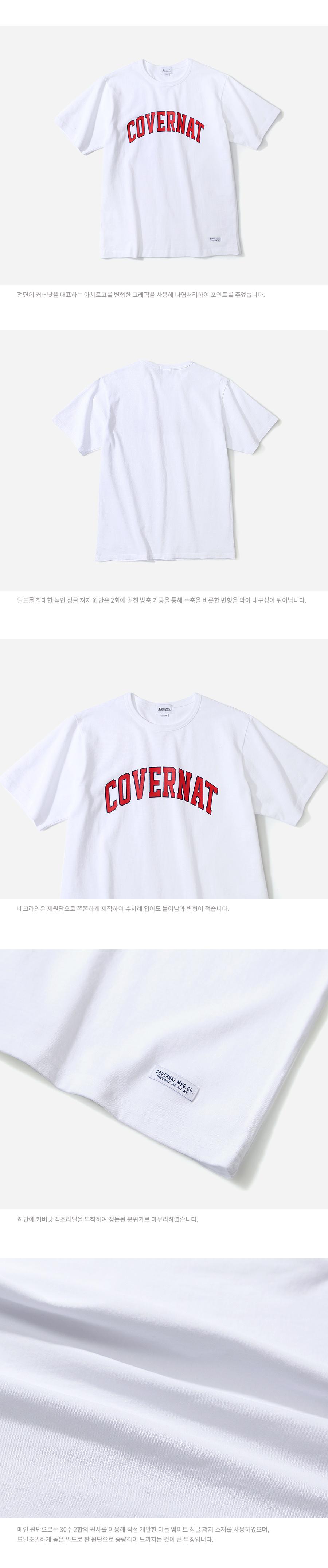 커버낫(COVERNAT) S/S ARCHLOGO T-SHIRTS WHITE
