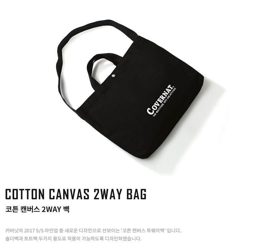 커버낫(COVERNAT) COTTON CANVAS 2WAY BAG BLACK