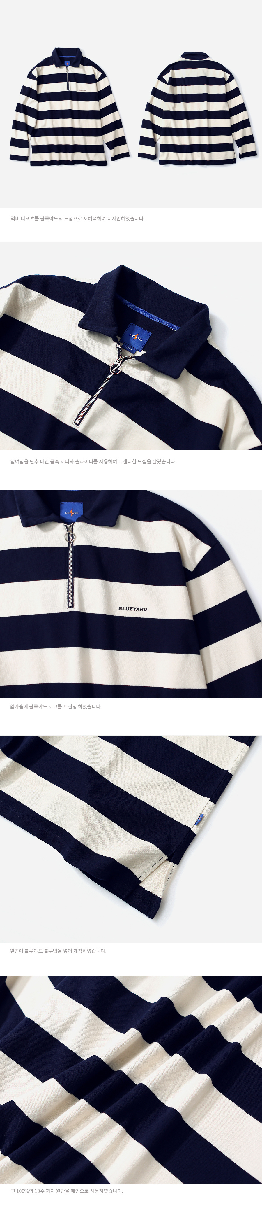 블루야드(BLUE YARD) STRIPE HALF ZIPUP LONG SLEEVE NAVY/WHITE