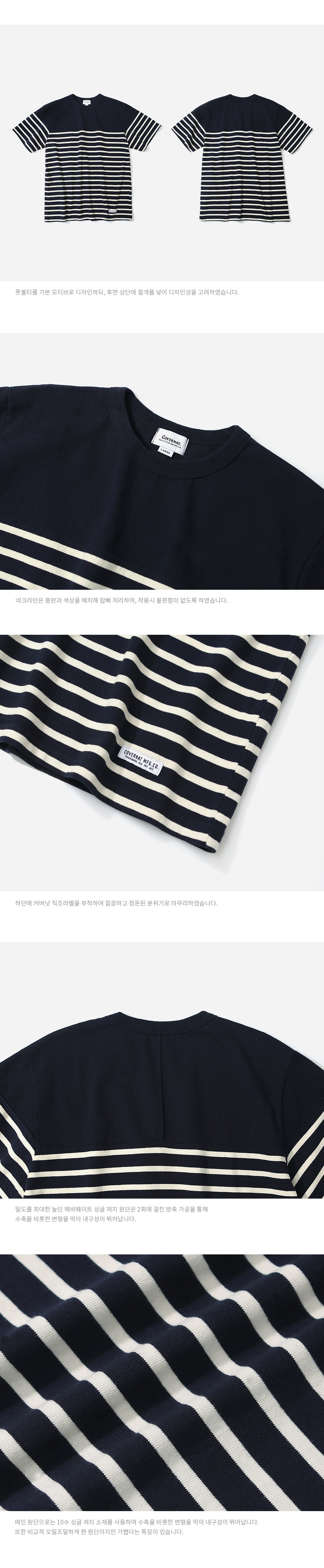 커버낫(COVERNAT) S/S STRIPE FOOTBALL T-SHIRTS NAVY