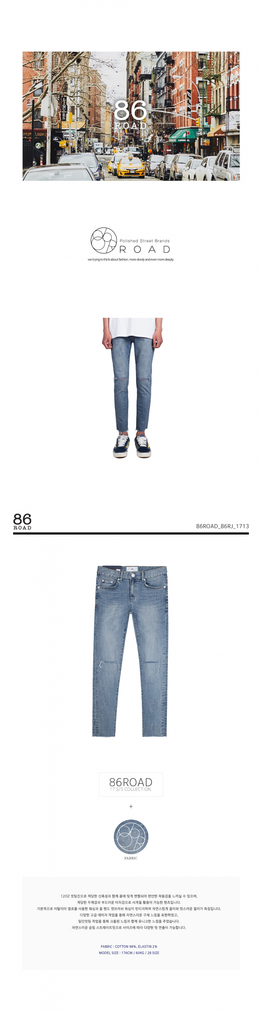 86로드(86ROAD) 86RJ-1713 slim cutting jeans