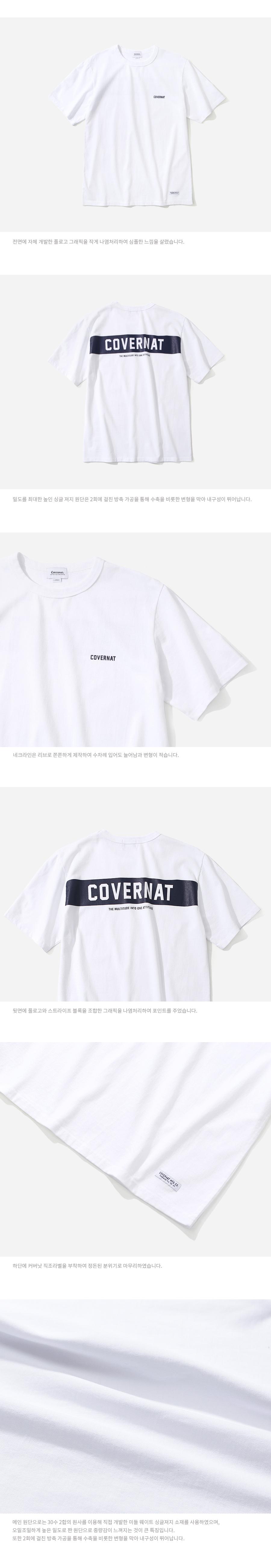 커버낫(COVERNAT) S/S TEAM T-SHIRTS WHITE