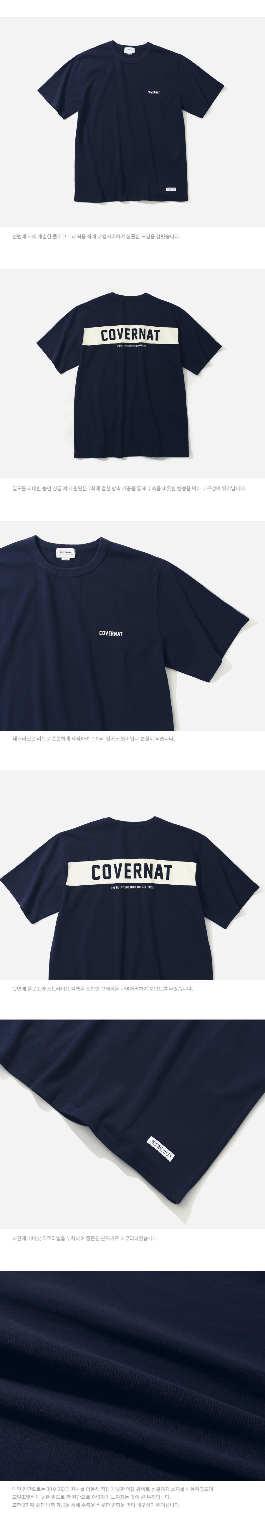 커버낫(COVERNAT) S/S TEAM T-SHIRTS NAVY