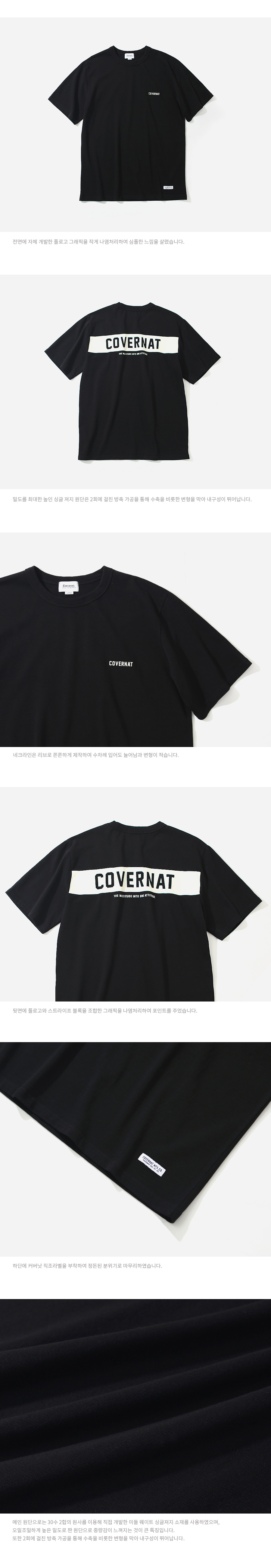 커버낫(COVERNAT) S/S TEAM T-SHIRTS BLACK