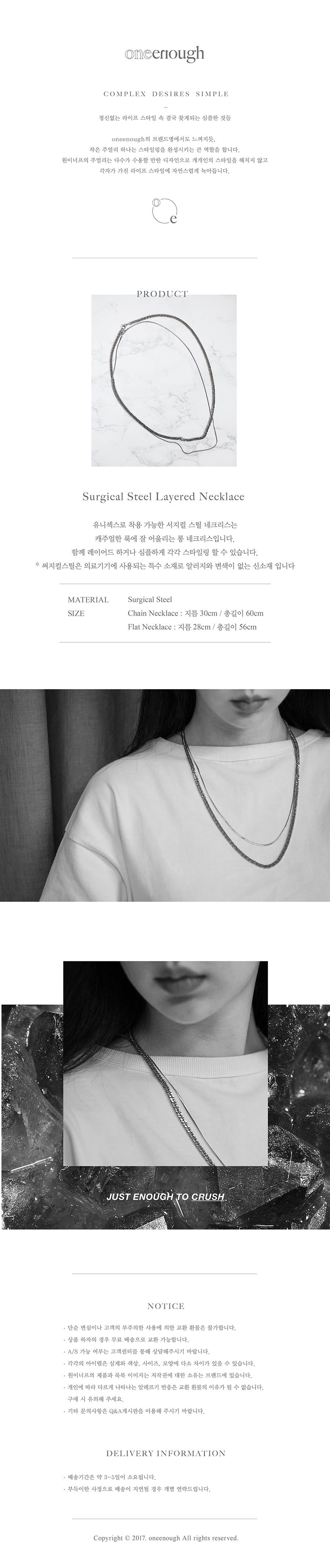 원이너프(ONE ENOUGH) Surgical Steel Layered Necklace