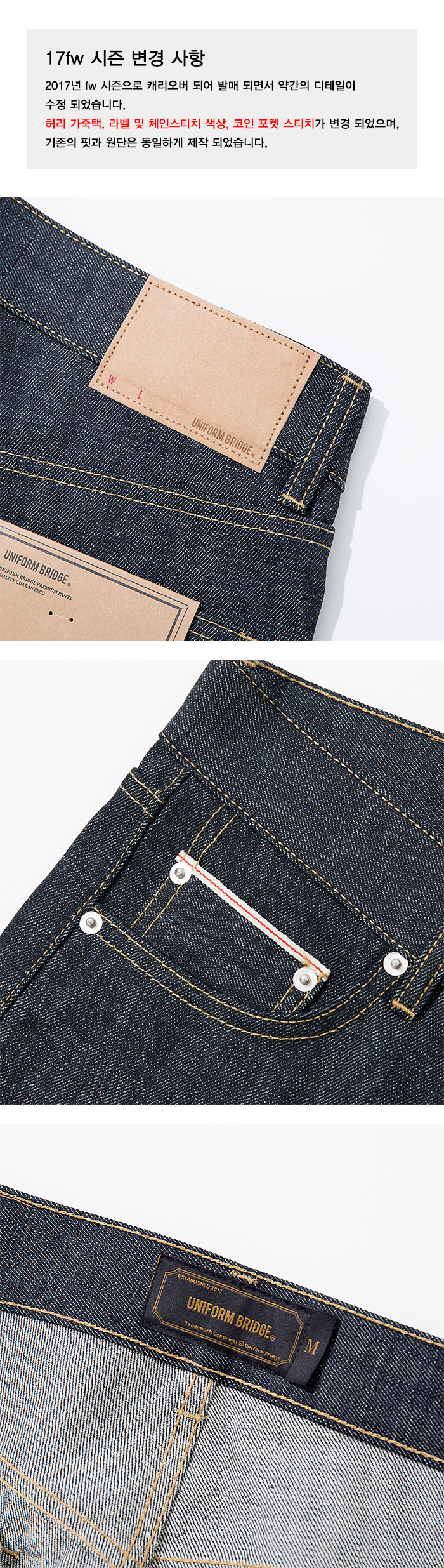 유니폼브릿지(UNIFORM BRIDGE) selvedge denim pants deep indigo