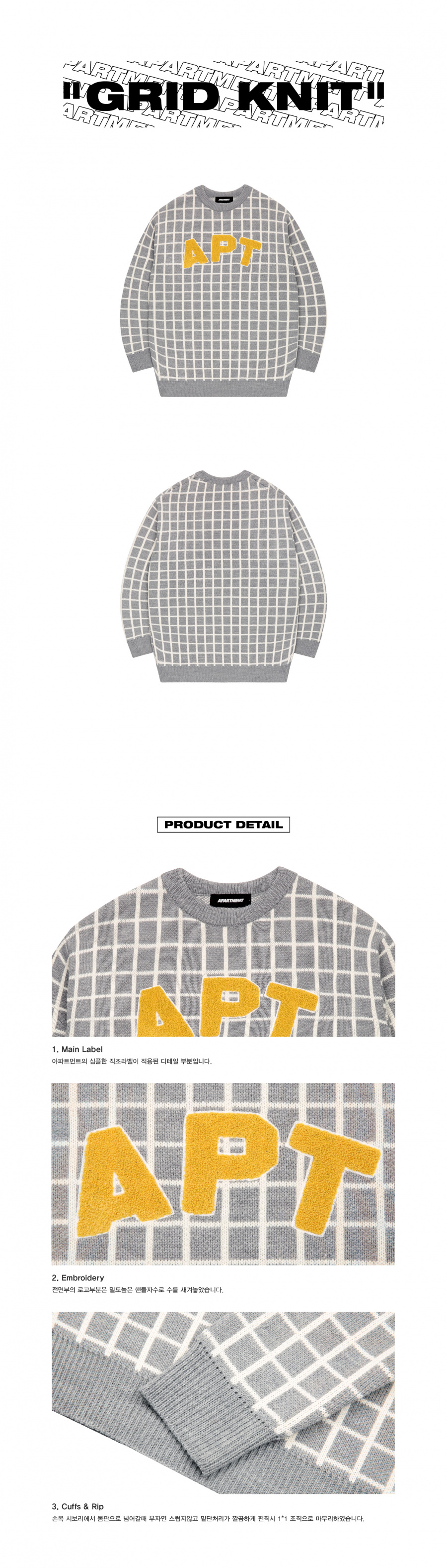 아파트먼트(APARTMENT) Grid Knit - Gray
