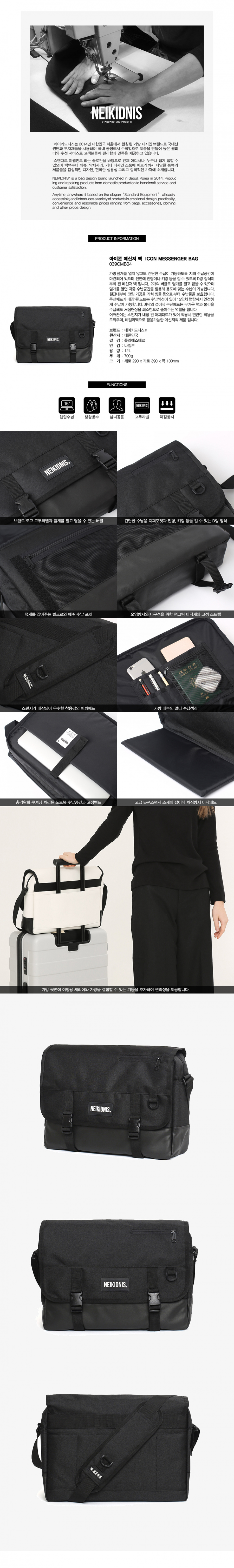 네이키드니스(NEIKIDNIS) ICON MESSENGER BAG / BLACK