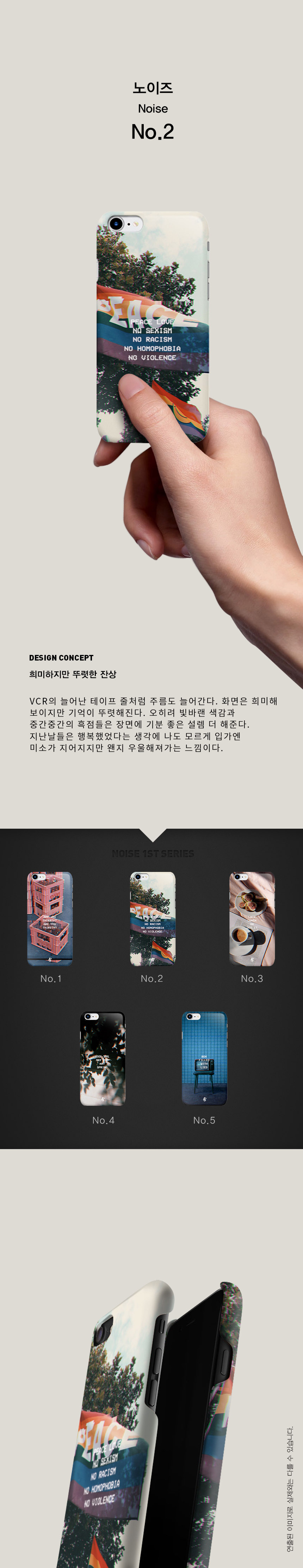 기키(GEEKY) geeky phone case noise no.2