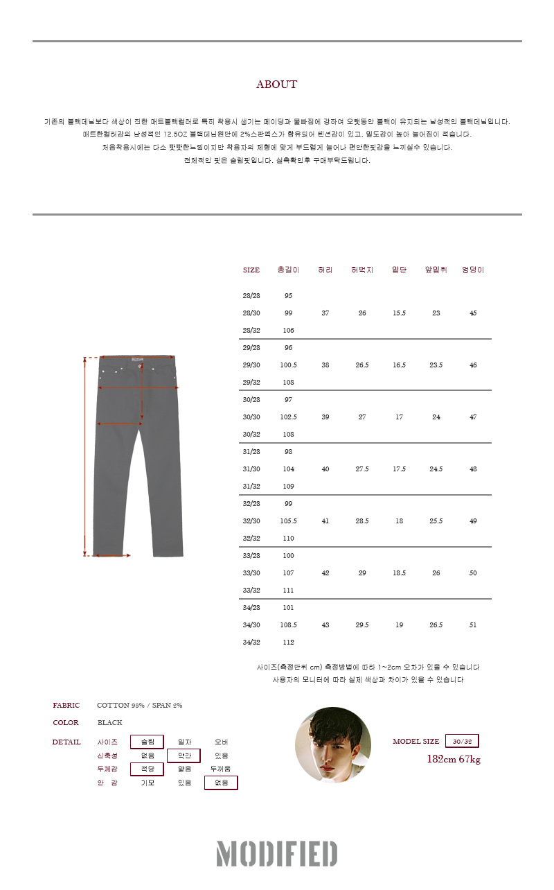 모디파이드(MODIFIED) M#1514 black to black slim jeans