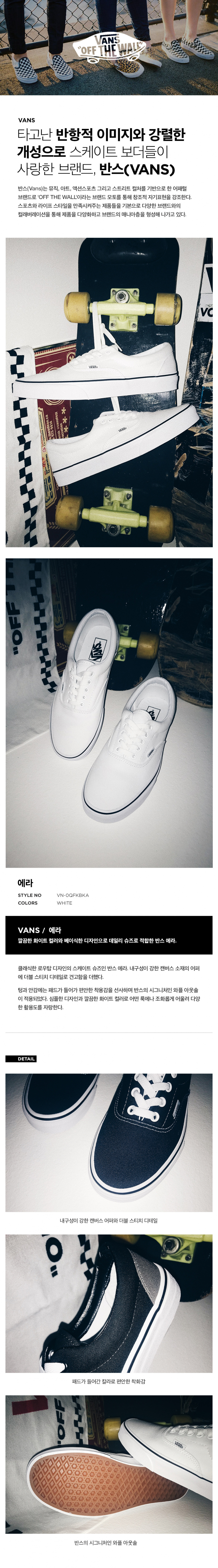 반스(VANS) 에라 / VN-0EWZW00 / ERA TRUE WHITE