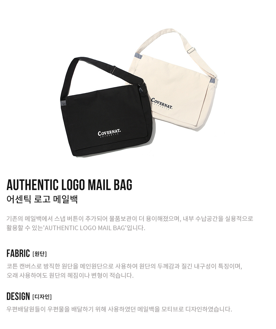 커버낫(COVERNAT) AUTHENTIC LOGO MAIL BAG BLACK