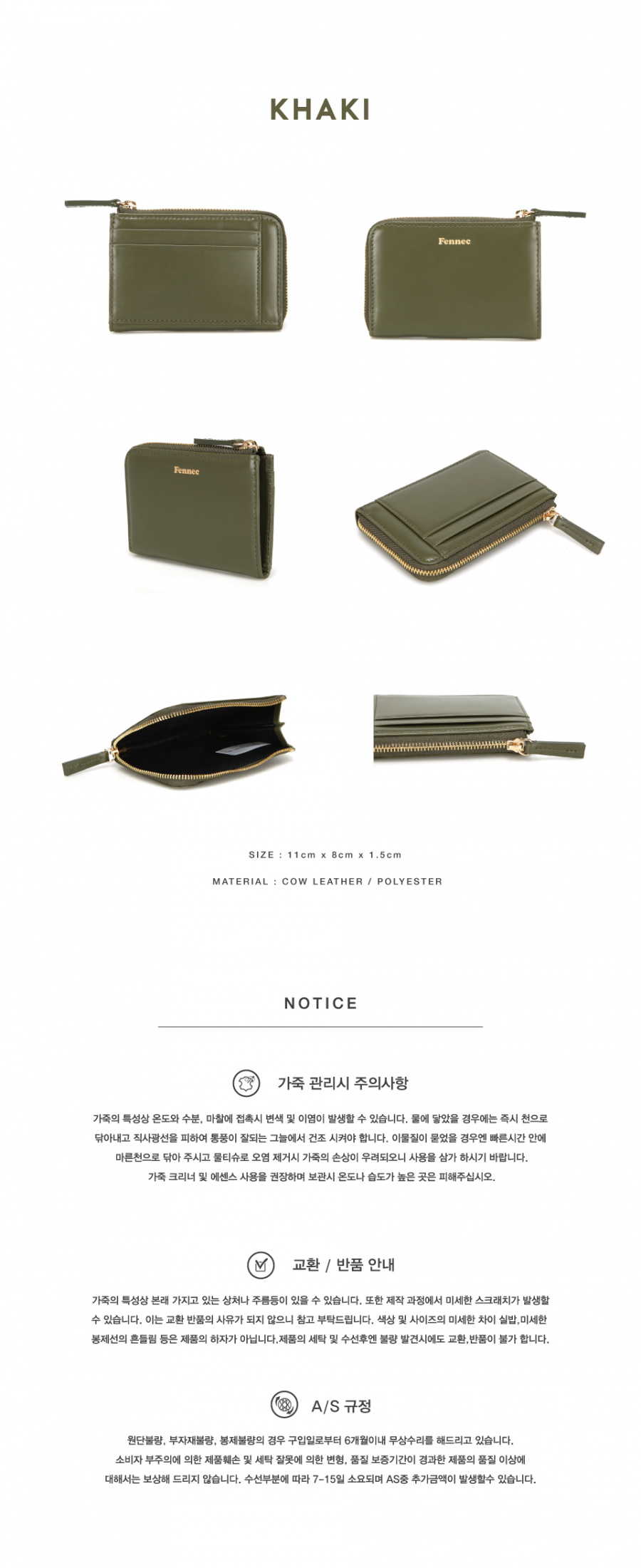 페넥(FENNEC) Mini Wallet 2 - Khaki